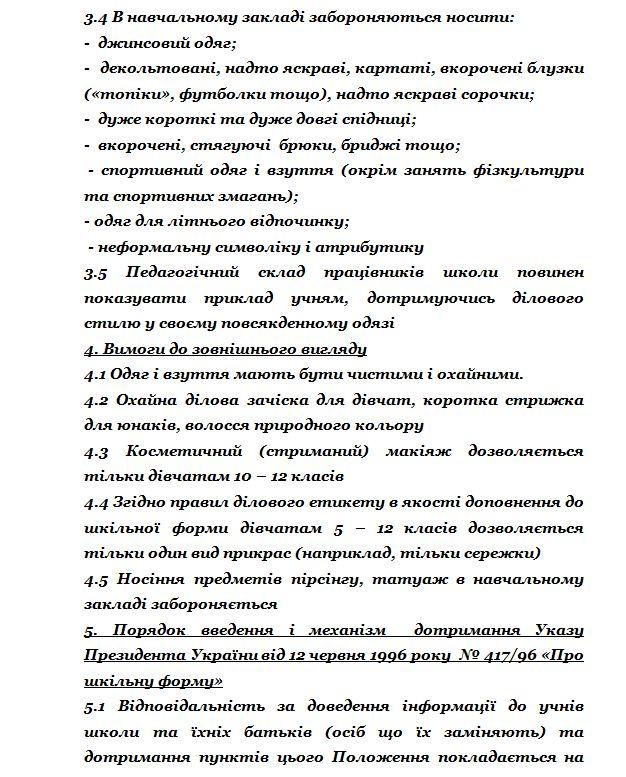 Общие - Бланк Учнівського Квитка Зразок - Мой личный блог