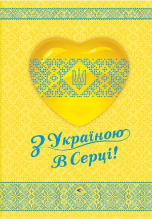 http://ivankivzosh1.at.ua/2016-2017/image/serdce-2-.jpg